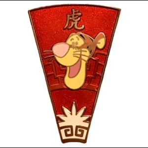 2014 Chinese Zodiac Circular Calendar Mystery Pack - Tiger: Tigger pin