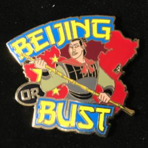 Adventures by Disney Beijing Or Bust pin